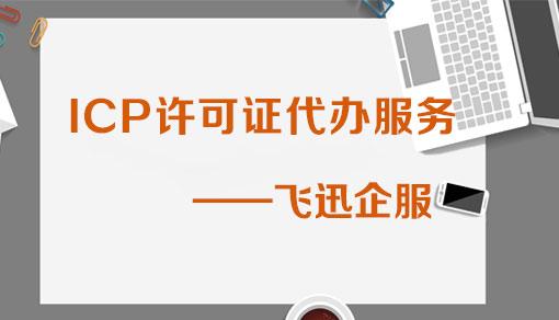 四川ICP许可证代办,办理条件是什么?
